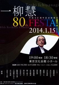 ichiyanagi_flyer