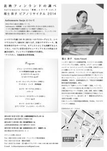 2014-piano-flyer-r_L